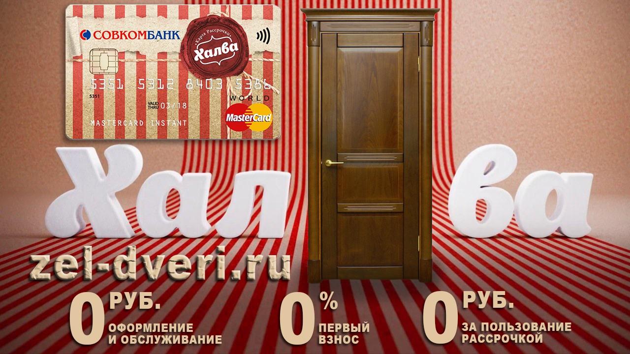Халва двери в Зеленограде
