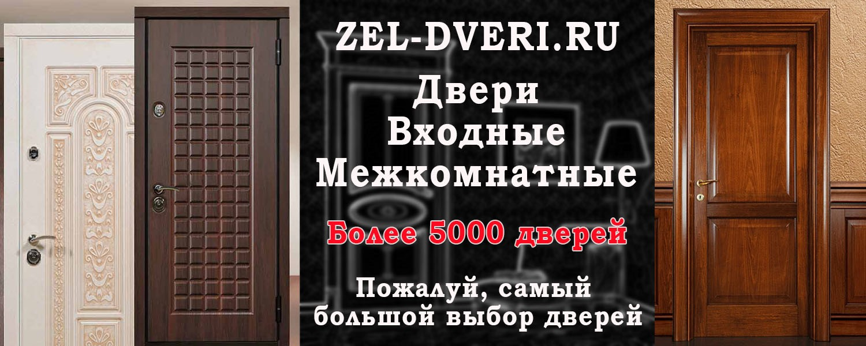 Двери в Зеленограде, Химки, Солнечногорске